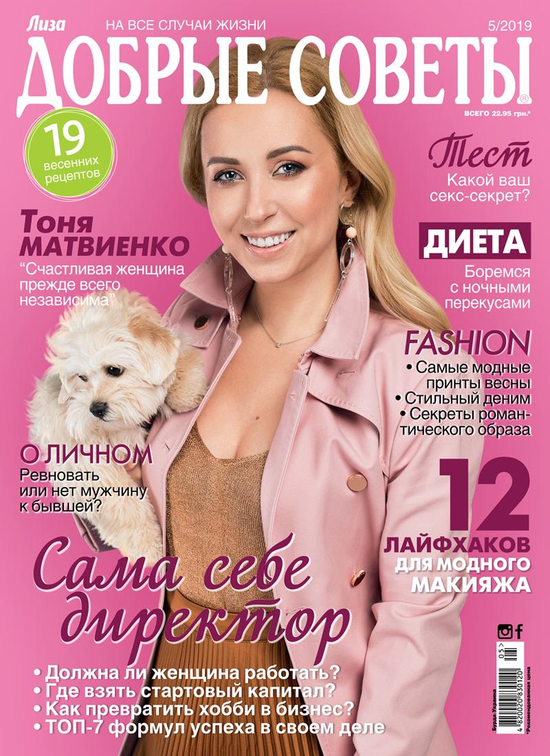 Тоня Матвієнко_2