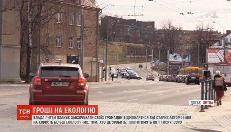 Водителям в Литве будут платить 1 тыс. евро за отказ от старого авто