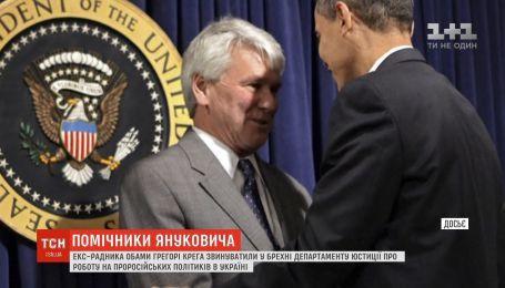 Екс-радника Обами звинуватили в наданні неправдивих свідчень про роботу на Януковича