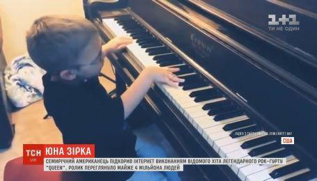 Маленький музыкант покорил Сеть выполнением хита легендарной рок-группы QUEEN