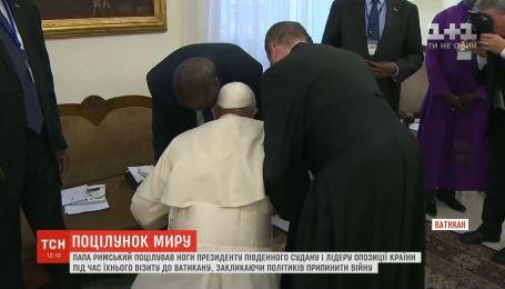 Проти війни: Папа Римський поцілував ноги лідерам Південного Судану