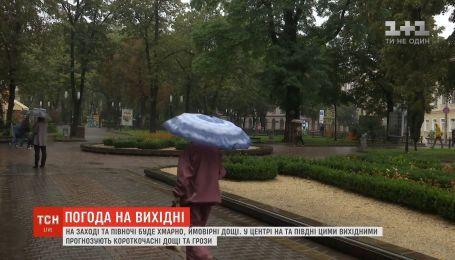 На вихідні по всій території України синоптики прогнозують похмуру та дощову погоду
