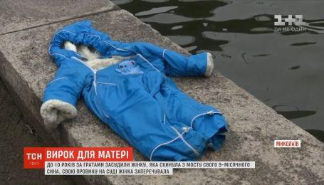 Женщину, которая сбросила с моста своего 9-месячного сына, приговорили к 10 годам тюрьмы