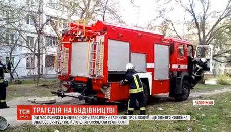 Унаслідок пожежі на закинутому будівництві загинули троє безхатьків
