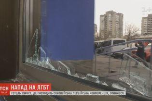 Слезоточивый газ и разбитые окна: лесбийскую конференцию в Киеве усиленно охраняют из-за радикалов