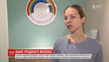 Унікальний Банк грудного молока відкрився у Києві