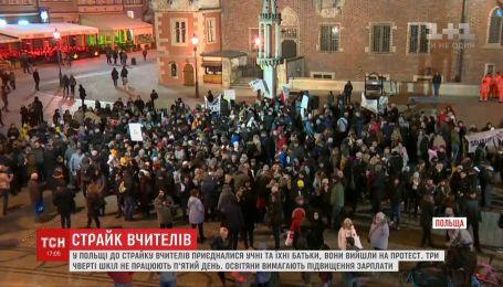 Польські освітяни страйкують 5 діб: до них приєднались учні та батьки