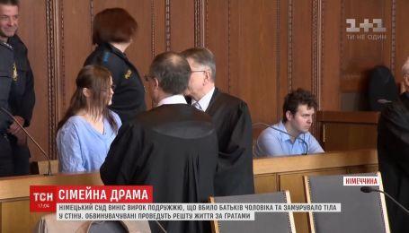 Немецкий суд вынес приговор супругам, которые убили родителей жениха