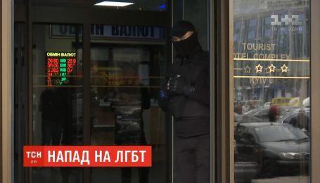 Сльозогінний газ і розбиті вікна: нападали на учасників ЛГБТ-конференції