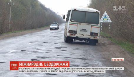 Как после бомбежки: водители требуют отремонтировать международную трассу в Винницкой