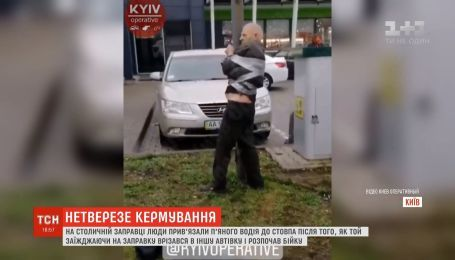 П'яного водія-бешкетника прив'язали клейкою стрічкою до стовпа у Києві