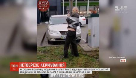 Пьяного водителя-дебошира привязали скотчем к столбу в Киеве