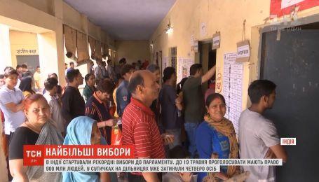 По меньшей мере четверо человек погибли во время столкновений на избирательных участках в Индии