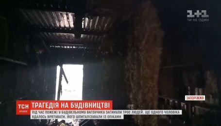 В Запорожье загорелся строительный вагончик: есть погибшие и пострадавший