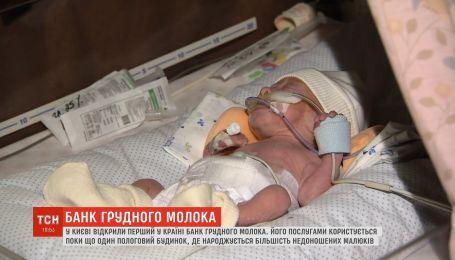 Первый в Украине Банк грудного молока начал работать в столице