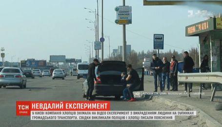 """Неудачный пранк: компания парней """"похищала"""" людей в столице"""