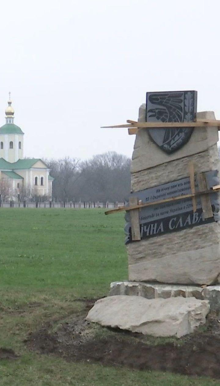 Храм Московского патриархата в Черкасской области выступил против памятного знака украинским бойцам