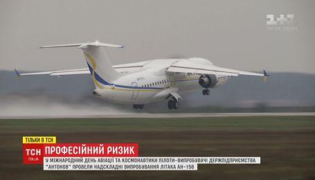 """Пілоти держпідприємства """"Антонов"""" провели надскладні випробовування літака"""