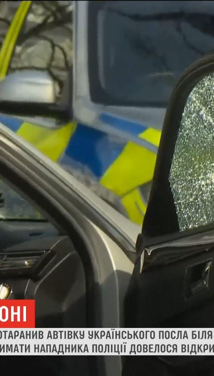 Неизвестный протаранил автомобиль украинского посла в Лондоне