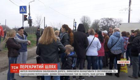В Запорожье люди заблокировали дорогу, требуя обустроить ее светофорами
