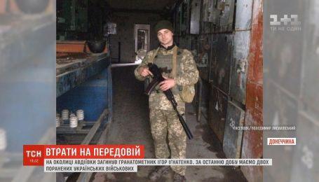 Втрати на передовій: на околиці Авдіївки загинув гранатометник Ігор Ігнатенко