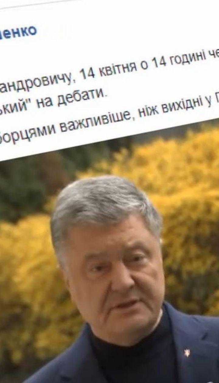 Порошенко записав нове відеозвернення до Зеленського
