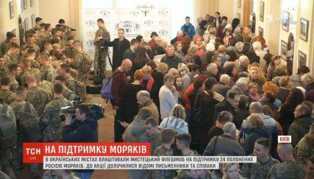В украинских городах устроили художественный флешмоб в поддержку пленных моряков