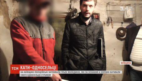 Поліцейські затримали трьох молодиків, які катували струмом товариша на Київщині