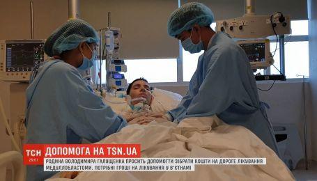 Семья 17-летнего Владимира Галущенко просит о финансовой помощи на лечение