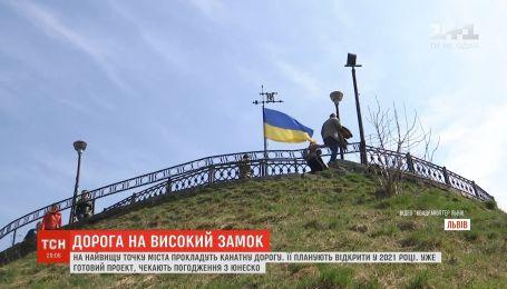 У Львові з'явиться канатна дорога на Високий замок
