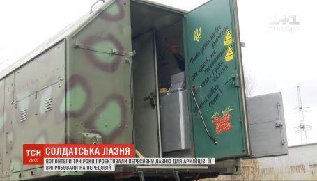 Уманські волонтери передали захисникам пересувну лазню, яку проектували три роки