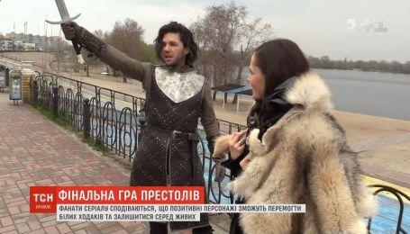 """""""Игра престолов"""": украинскими городами прошлись персонажи популярного сериала"""