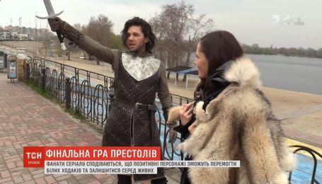 """""""Гра престолів"""": українськими містами пройшлися персонажі популярного серіалу"""