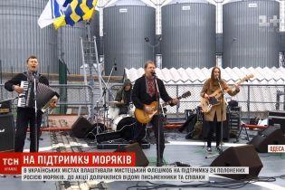 В Одесі та Києві відбувся музичний флешмоб на підтримку полонених моряків