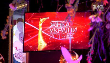 """Церемонія нагородження """"Жінка України"""""""