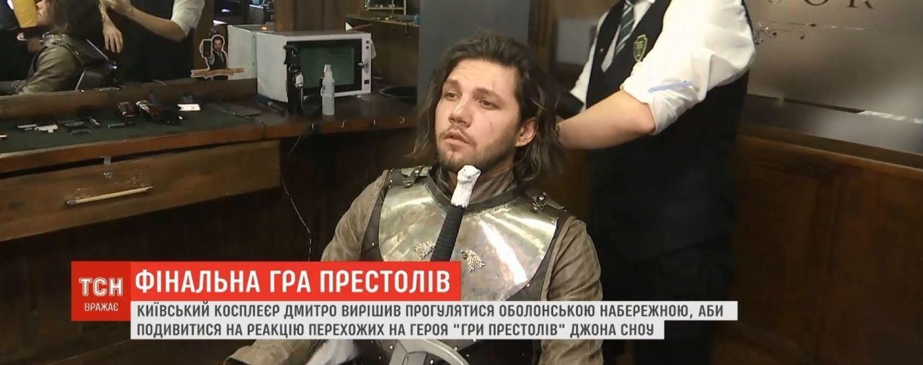 """Герої """"Гри престолів"""" з'явилися на українських вулицях"""