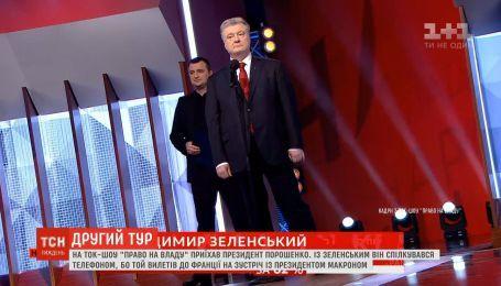 Атмосфера другого туру: як Порошенко взяв курс на вкрай агресивну стратегію