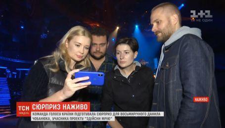 """Команда """"Голосу країни"""" підготувала сюрприз для восьмирічного Данила Чобанюка"""