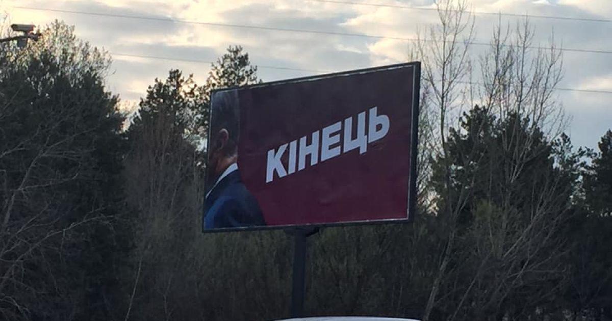 В Администрации президента отреагировали на появление провокационных бордов с Порошенко