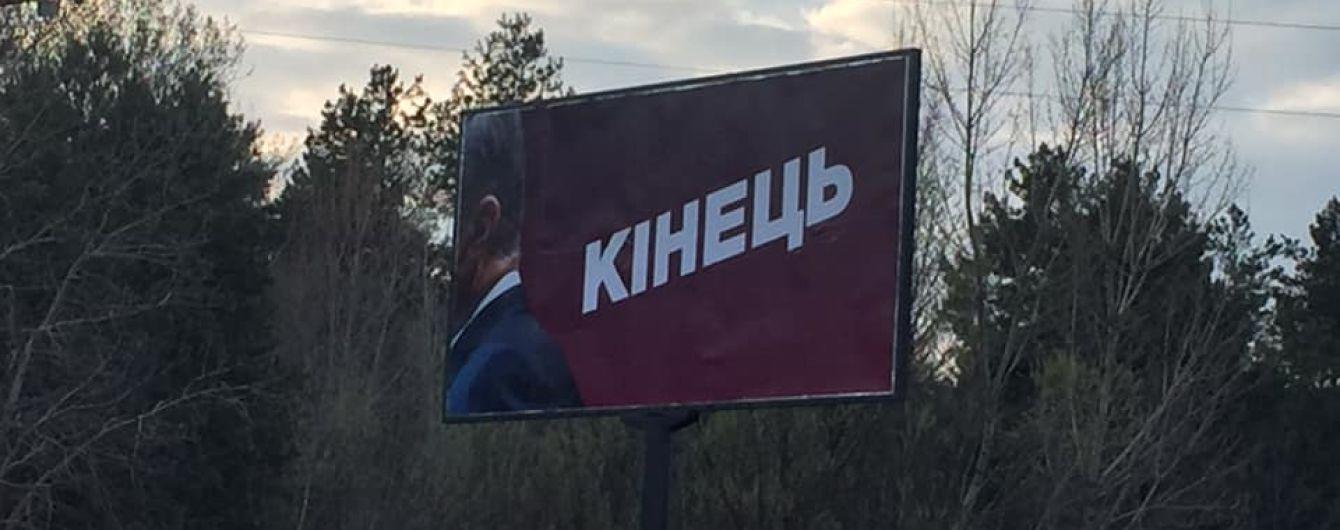 В Адміністрації президента відреагували на появу провокаційних бордів з Порошенком