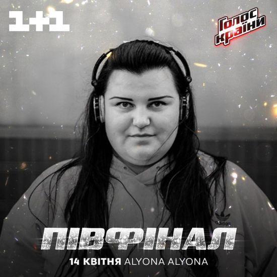 "аlyona аlyona запалила на сцені ""Голосу країни-9"""
