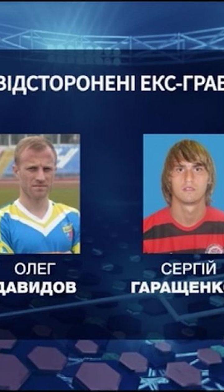 Паразитировали на футболе: несколько игроков ФК Сумы получили пожизненную дисквалификацию