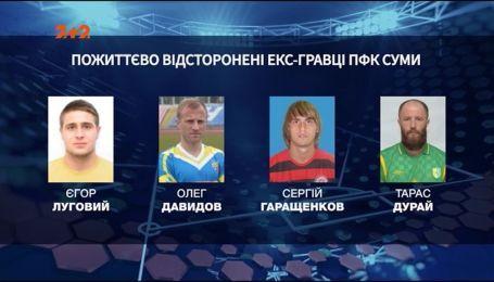 Паразитували на футболі: кілька гравців ФК Суми отримали пожиттєву дискваліфікацію