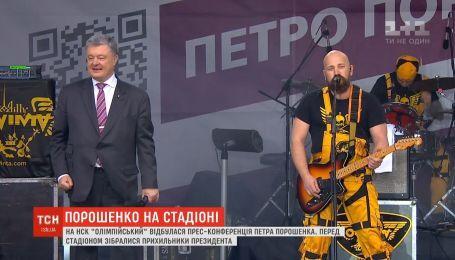 """На НСК """"Олимпийский"""" состоялась пресс-конференция Порошенко"""