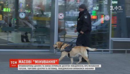Массовые сообщения о минировании получили полицейские Днепра и Киева