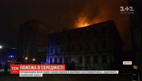 Масштабна пожежа трапилась у самому середмісті Дніпра