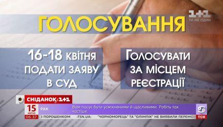 В Киеве люди часами выстаивали очереди, чтобы изменить избирательный участок