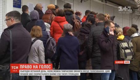 Вибори-2019: чималі черги вишикувались перед відділами ведення держреєстрів