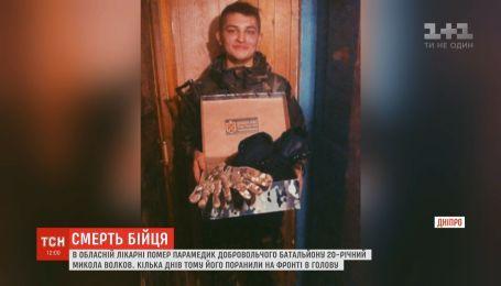 """У лікарні Дніпра помер 20-річний парамедик добровольчого батальйону """"Аратта"""" Микола Волков"""