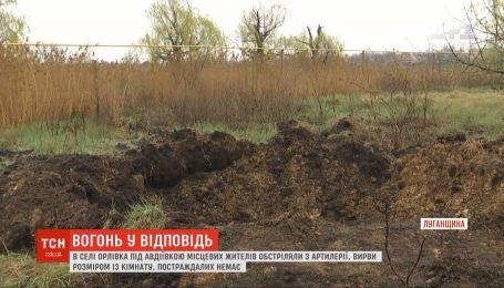 Из артиллерии враг обстрелял тыловое село под Авдеевкой